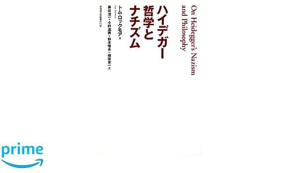 ハイデガー哲学とナチズム | ト...