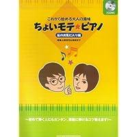これから始める大人の趣味 ちょいモテ☆ピアノ~私のお気に入り編(CD付)