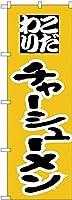 のぼり旗 チャーシューメン No.H-43 (受注生産)