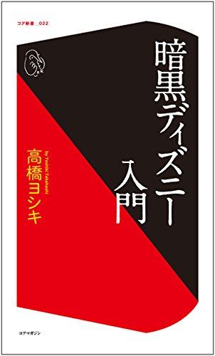 暗黒ディズニー入門 (コア新書)