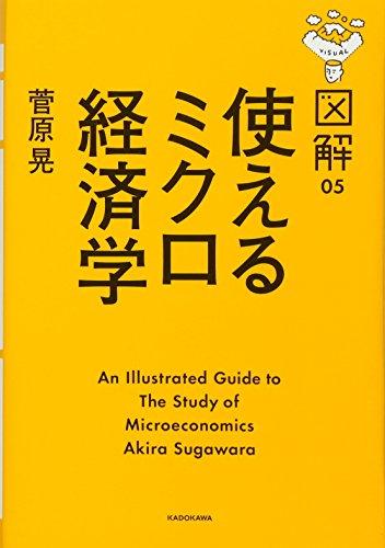 図解 使えるミクロ経済学 (図解 5)の詳細を見る