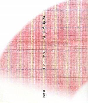 美紗姫物語の詳細を見る