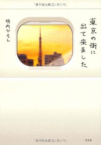 東京の街に出て来ましたの詳細を見る