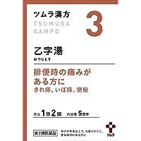 【第2類医薬品】ツムラ漢方乙字湯エキス顆粒 10包