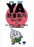 YA(ヤングアダルト)読書案内