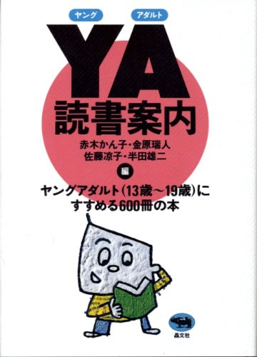 YA(ヤングアダルト)読書案内の詳細を見る