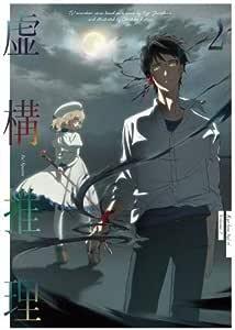 虚構推理 第2巻(Blu-ray)