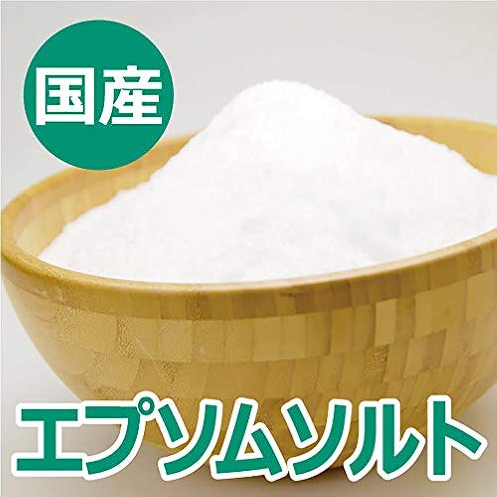 損失お願いします受粉する国産エプソムソルト 10kgパック