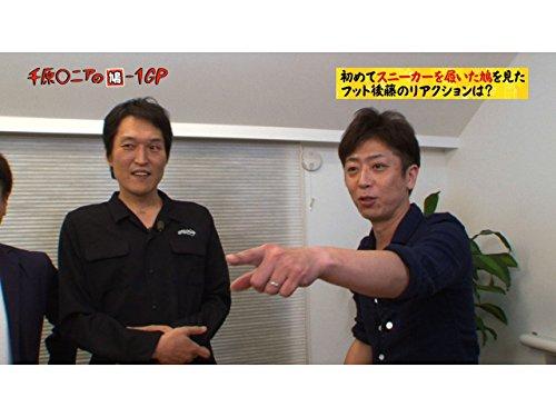 スニーカーを履いた鳩-1GP&特別編「罰ゲーム-1GP」後編