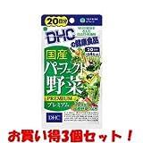 (2016年秋の新商品)DHC 国産パーフェクト野菜プレミアム 20日分 80粒(お買い得3個セット)