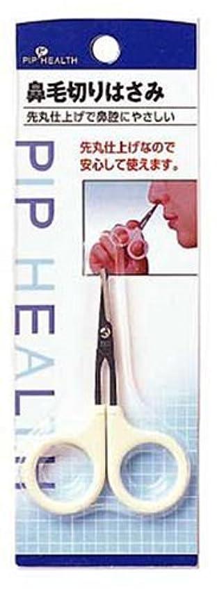 貫入動物伝染性のP! H040 鼻毛切りはさみ