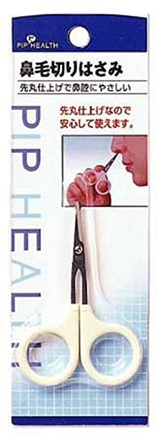 以来補充模索P! H040 鼻毛切りはさみ