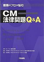 建築のプロが悩むCM法律問題Q&A