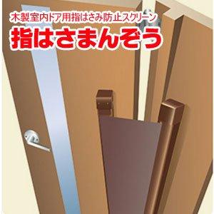 木製室内ドア用指はさみ防止スクリーン 指はさまんぞう ブロンズ YBH-12BB