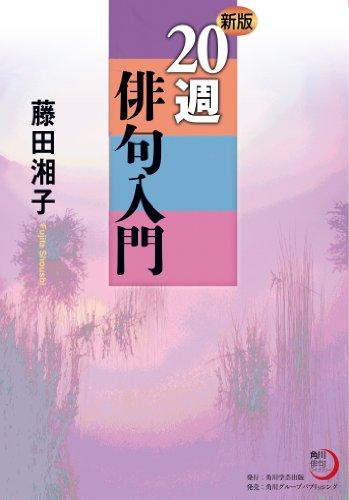 新版 20週俳句入門 (角川俳句ライブラリー)
