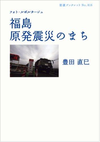 フォト・ルポルタージュ 福島 原発震災のまち (岩波ブックレット)の詳細を見る