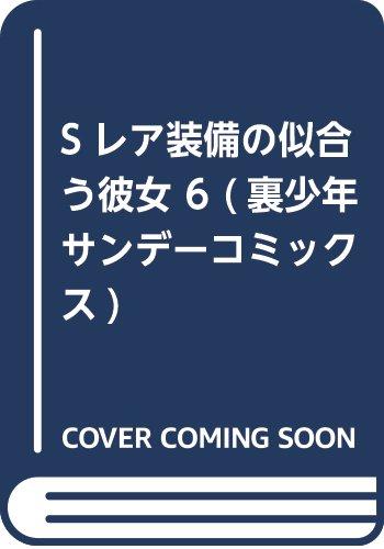 Sレア装備の似合う彼女 6 (裏少年サンデーコミックス)