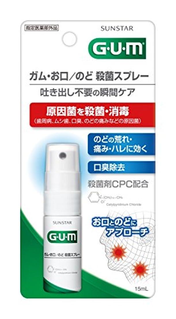 検体近代化する意図する[指定医薬部外品] GUM(ガム) お口/のど 殺菌スプレー 15ml <口臭除去?のどの荒れ、痛み、ハレ対策>