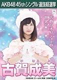 【古賀成美】 公式生写真 AKB48 翼はいらない 劇場盤特典