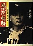 風雲の軌跡―わが野球人生の実記 (野球殿堂シリーズ)