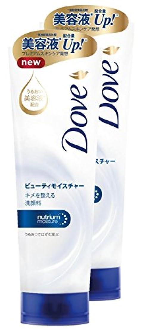 多年生債権者マングル【まとめ買い】 ダウ゛ ビューティモイスチャー洗顔料 130g×2個