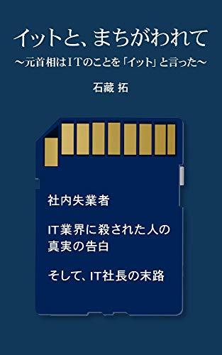 イットと、まちがわれて: 〜元首相はITのことを「イット」と言った〜 (日本電子書籍)