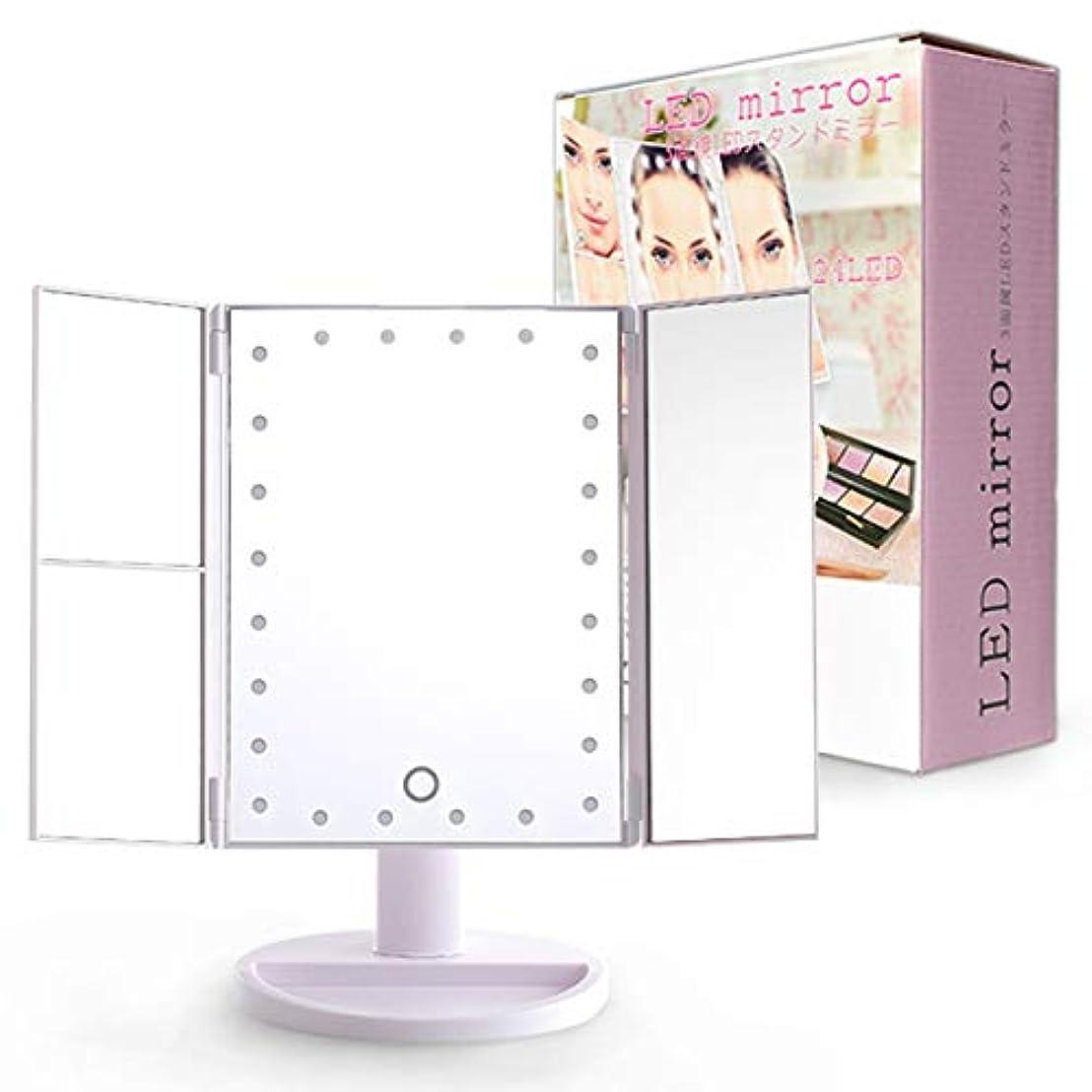有益テザー定期的にZAZ LEDミラー 3面鏡 24LED 女優ミラー 三面鏡 2倍鏡 3倍鏡 10倍鏡 USBケーブル付属 角度調整可能 カラー:ホワイト