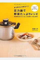 あな吉さんのゆるベジ 圧力鍋で野菜たっぷりレシピ---毎日野菜を食べたいなら、圧力鍋がいちばん便利! 大型本