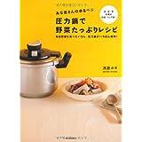あな吉さんのゆるベジ 圧力鍋で野菜たっぷりレシピ---毎日野菜を食べたいなら、圧力鍋がいちばん便利!