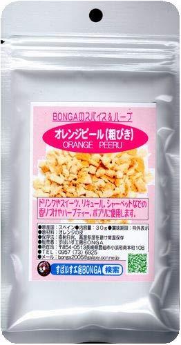 「オレンジピール」(粗挽き)【30g】スイーツ、ドリンク、リキュールの香りづけに。送料無料でポスティング!!