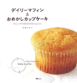 デイリーマフィン&おめかしカップケーキの詳細を見る