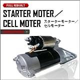 スターター セルモーター リビルト キャリィ DA62T DA63T 31100-78A00 送料無料