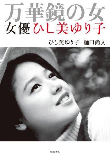 万華鏡の女―女優ひし美ゆり子