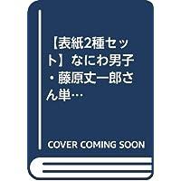 【表紙2種セット】なにわ男子・藤原丈一郎さん単独表紙「東海ウォーカー」「関西ウォーカー」2冊セット
