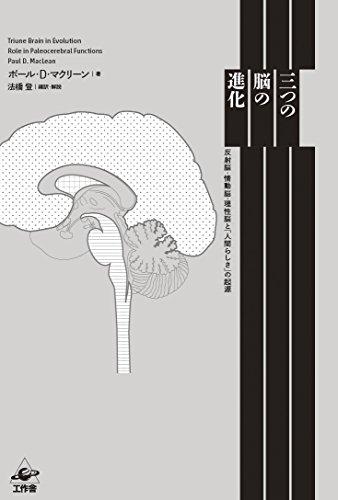 三つの脳の進化 新装版