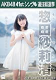 AKB48 公式生写真 僕たちは戦わない 劇場盤特典 【惣田紗莉渚】