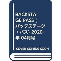 BACKSTAGE PASS (バックステージ・パス) 2020年 04月号