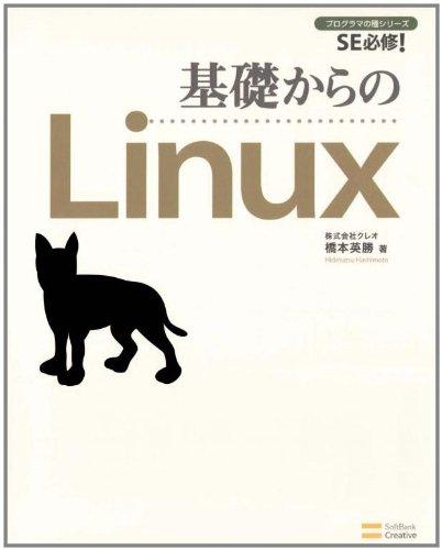 基礎からのLinux 基礎からのシリーズ (プログラマの種シリーズ)の詳細を見る