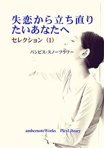 失恋から立ち直りたいあなたへセレクション(1) (plexlibrary)