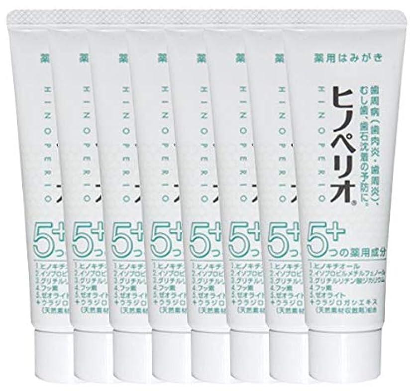 議論するエキサイティング策定する昭和薬品 ヒノペリオ60g 医薬部外品 × 8本