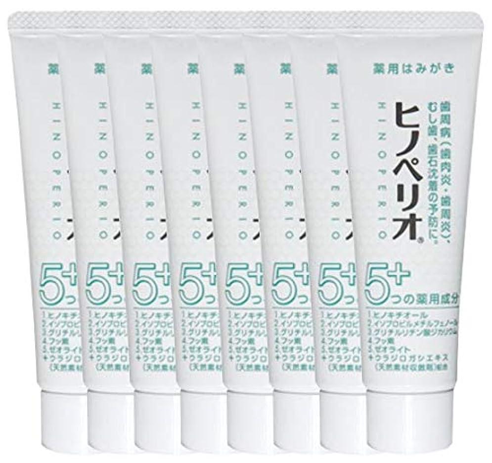 六月破壊的な関係する昭和薬品 ヒノペリオ60g 医薬部外品 × 8本