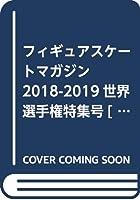 フィギュアスケートマガジン 2018-2019世界選手権特集号[ピンナップ付き] (B.B.MOOK1448)