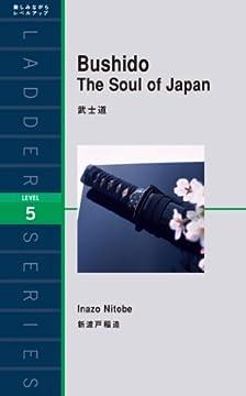 Bushido The Soul of Japan 武士道 ラダーシリーズの書影