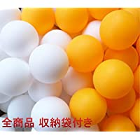 卓球ボール ピンポン玉 プラスチックボール 収納袋付き トレーニング 練習用 ? レジャー用 オレンジ ホワイト ロゴ無し