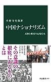 中国ナショナリズム 民族と愛国の近現代史 (中公新書)