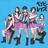 ベイビーレイズ 初回盤B (CD+DVD)