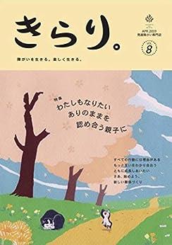 [朝倉美保, 美濃羽まゆみ]の発達障害専門誌きらり。vol.8