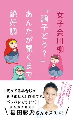 女子会川柳の詳細を見る