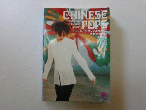 PoP 90s(6)チャイニーズ・ポップスのすべて (Pop 90's (Volume 006))