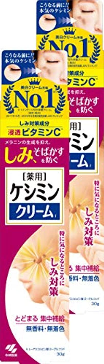 【まとめ買い】ケシミンクリームf シミ対策成分 浸透ビタミンC配合 30g×2個 【医薬部外品】